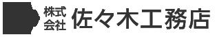 横浜市都筑区の株式会社佐々木工務店のお問い合わせはこちらから。